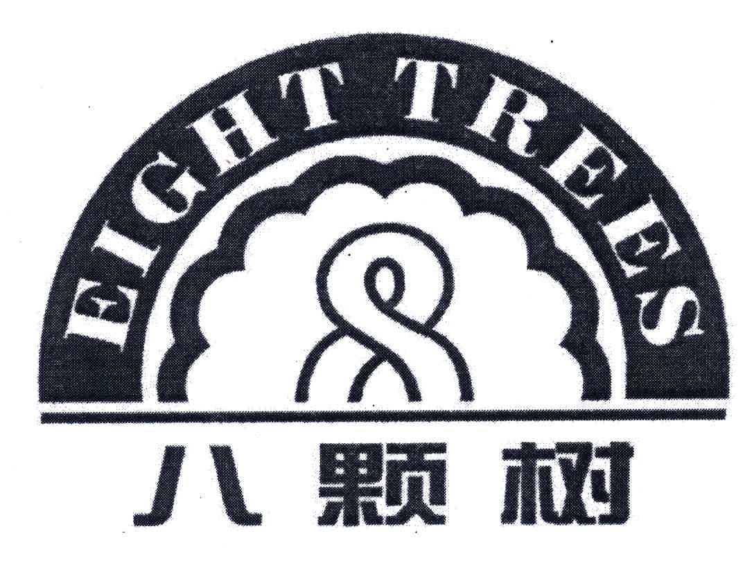 八颗树;EIGHT TREES
